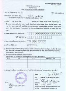 NOC of Dr Nanda Kishore Sinha