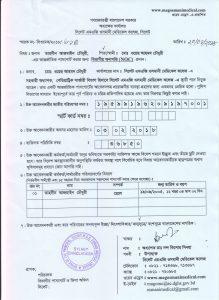 NOC of Tahsin Azmain Chy