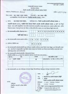 NOC of Dr Md Abdus Samad Azad
