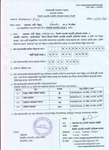 NOC of Dr. Md. Baqi Billah