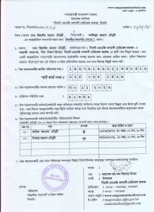 NOC of Dr. Ziaur Rahman Chowdhury