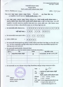 NOC of Dr. Abul Forhad Mohammad Nazmul Islam