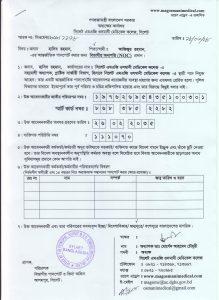 NOC of Dr. Hasib Rahman
