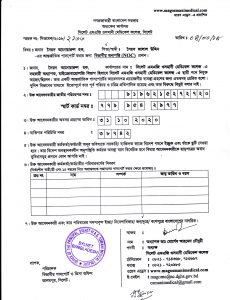 NOC of Dr. Syed Anwarul Haque