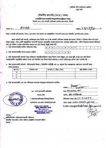 NOC of Bharoti Rani Acherjee