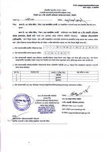 NOC of B.M. Nasir Uddin