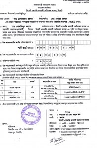 NOC of Dr. Md. Mustafizur Rahman