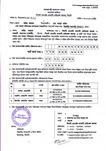 NOC of Dr. Jahir Ahmed