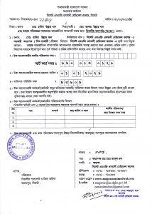 NOC of Dr. Md. Habib Ullah Khan