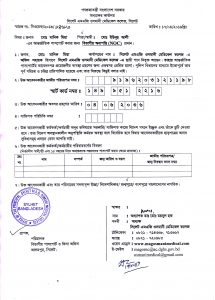 NOC of Md. Manik Miah